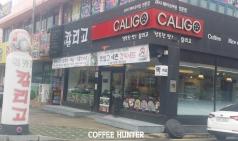 행복한 맛 칼리고(CALIGO)_전라남도 목포시
