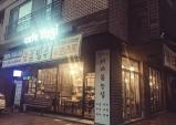 카페 요기[Cafe yogi] _경기도 성남시