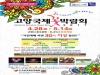 고양국제 꽃 박람회