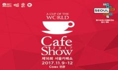 2017 서울 카페쇼