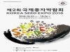 제2회국제종자박람회_전북 김제시