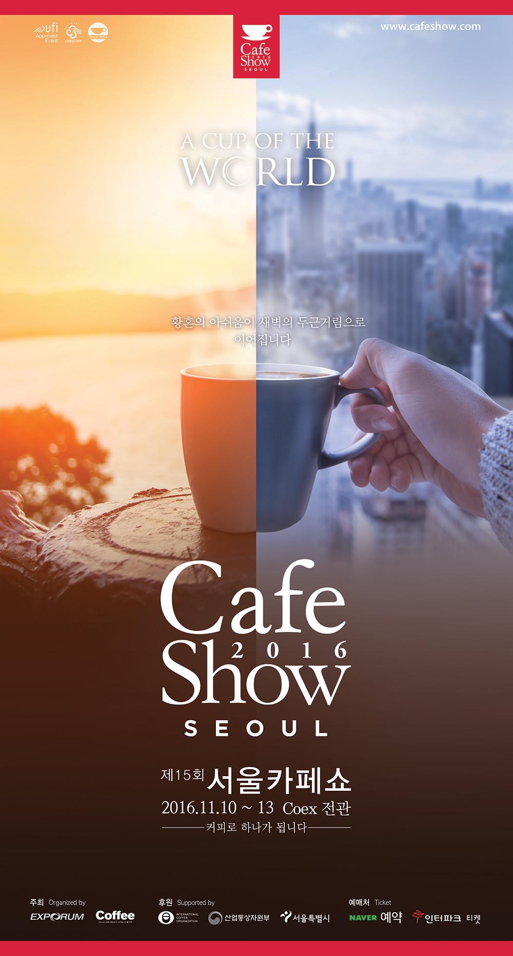 [Cafe Show Seoul 2016] 공식포스터 (4).jpg