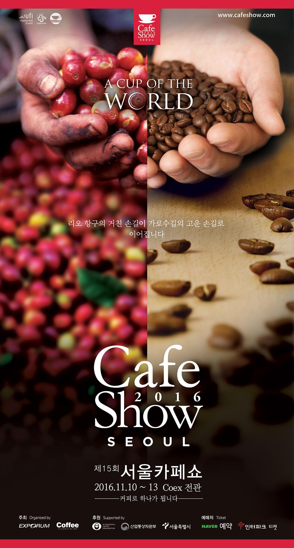 [Cafe Show Seoul 2016] 공식포스터 (1).jpg