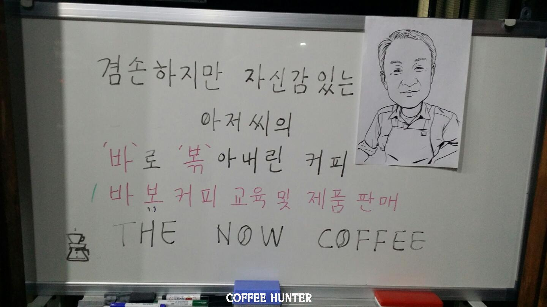 나우커피 소개 화이트 보드.jpg