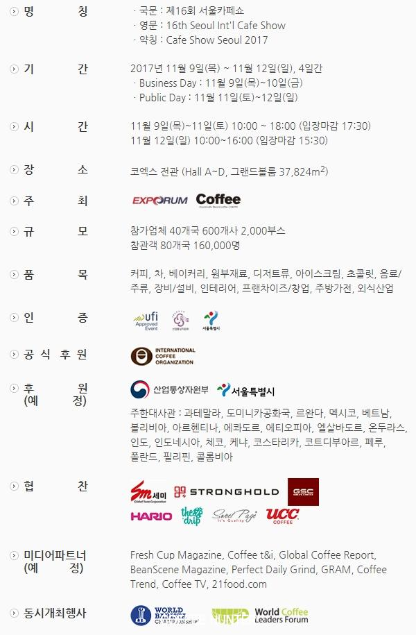 cafeshow_2017 전체개요1.jpg